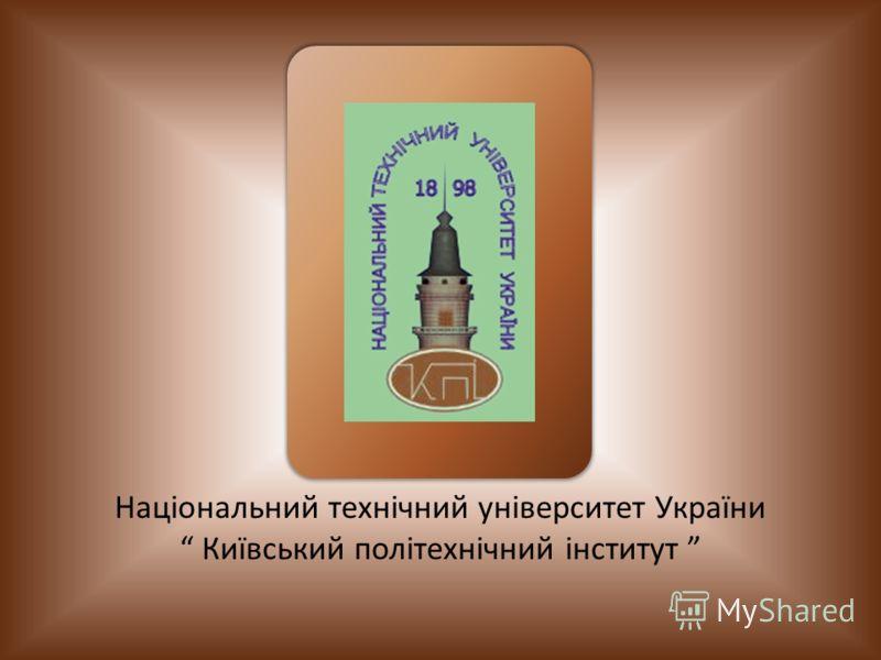 Національний технічний університет України Київський політехнічний інститут