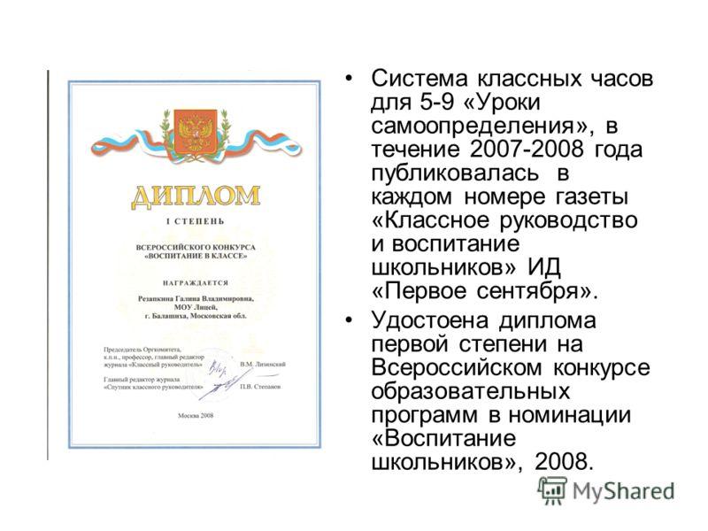Система классных часов для 5-9 «Уроки самоопределения», в течение 2007-2008 года публиковалась в каждом номере газеты «Классное руководство и воспитание школьников» ИД «Первое сентября». Удостоена диплома первой степени на Всероссийском конкурсе обра