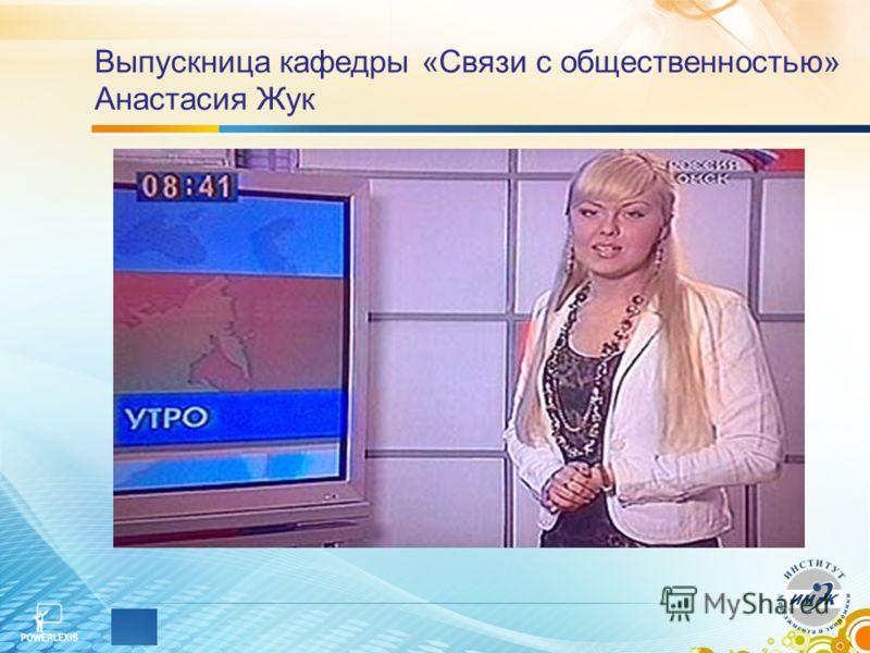 Выпускница кафедры «Связи с общественностью» Анастасия Жук