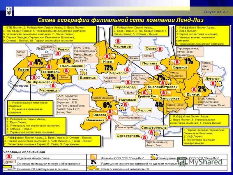 Схема географии филиальной сети компании Ленд-Лиз Igors@b-service.com.ua Сокуренко И.А.