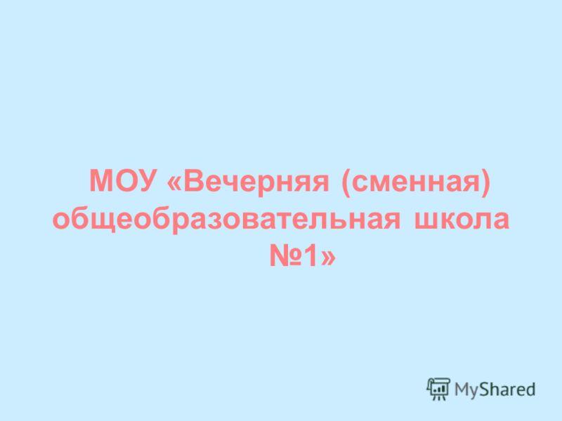 МОУ «Вечерняя (сменная) общеобразовательная школа 1»