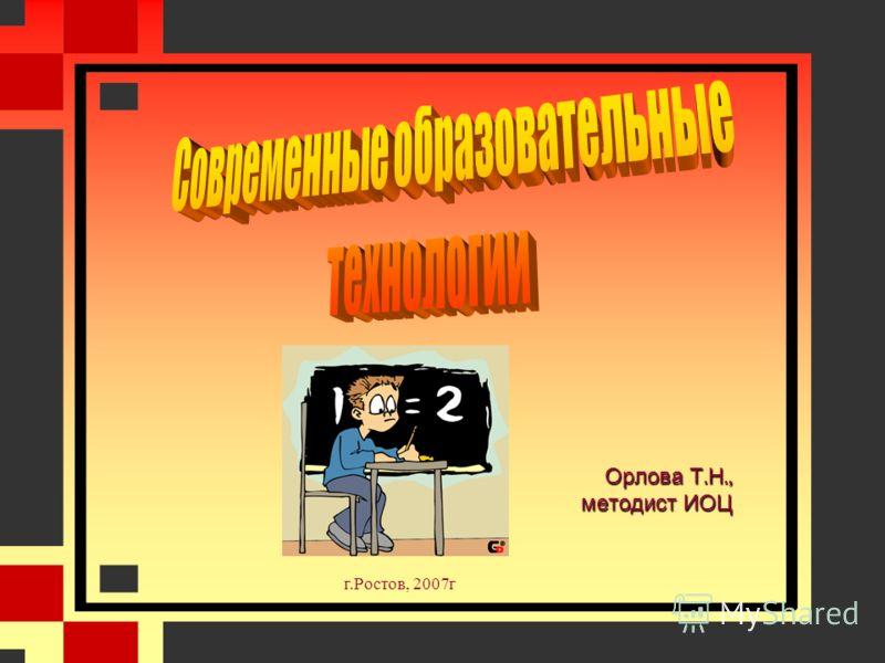 Орлова Т. Н., методист ИОЦ г.Ростов, 2007г