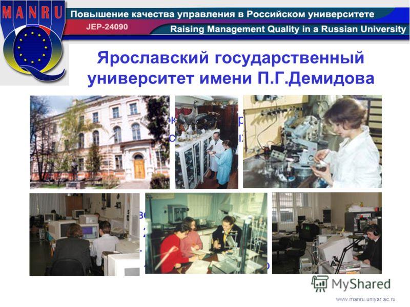 www.manru.uniyar.ac.ru Основан в 1803. 6400 студентов и около 400 преподавателей. 9 факультетов (4 естественных и 5 гуманитарных). Вуз государственный. Занимает 19 - 26 место в текущем рейтинге Минобрнауки. Бюджет около 4.8 миллионов евро Ярославский
