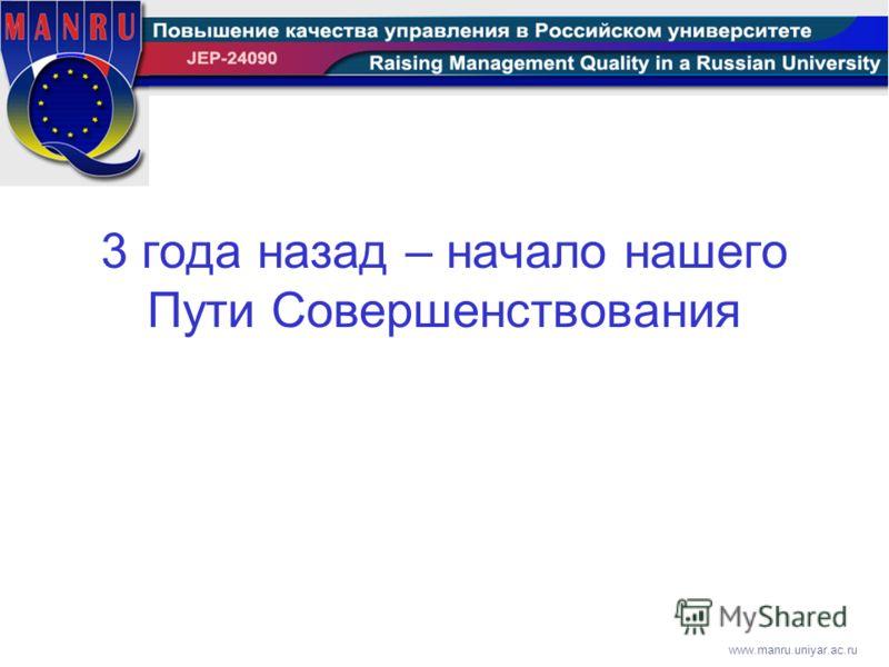www.manru.uniyar.ac.ru 3 года назад – начало нашего Пути Совершенствования