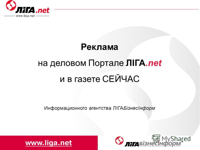 Реклама на деловом Портале ЛІГА.net и в газете СЕЙЧАС Информационного агентства ЛІГАБізнесІнформ
