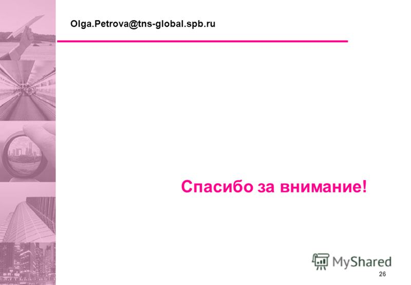 26 Спасибо за внимание! Olga.Petrova@tns-global.spb.ru