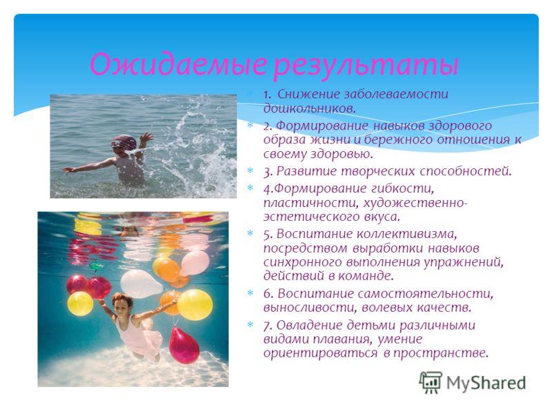 Ожидаемые результаты 1. Снижение заболеваемости дошкольников. 2. Формирование навыков здорового образа жизни и бережного отношения к своему здоровью. 3. Развитие творческих способностей. 4.Формирование гибкости, пластичности, художественно- эстетичес