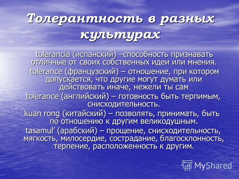 Лабко С.Л. 11 класс МОУ «Гамалеевская СОШ 2» Толерантность