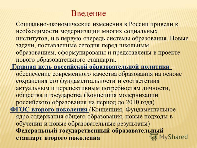 Социально-экономические изменения в России привели к необходимости модернизации многих социальных институтов, и в первую очередь системы образования. Новые задачи, поставленные сегодня перед школьным образованием, сформулированы и представлены в прое