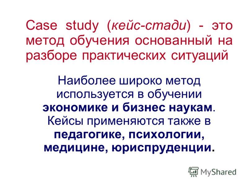 Case study (кейс-стади) - это метод обучения основанный на разборе практических ситуаций Наиболее широко метод используется в обучении экономике и бизнес наукам. Кейсы применяются также в педагогике, психологии, медицине, юриспруденции.