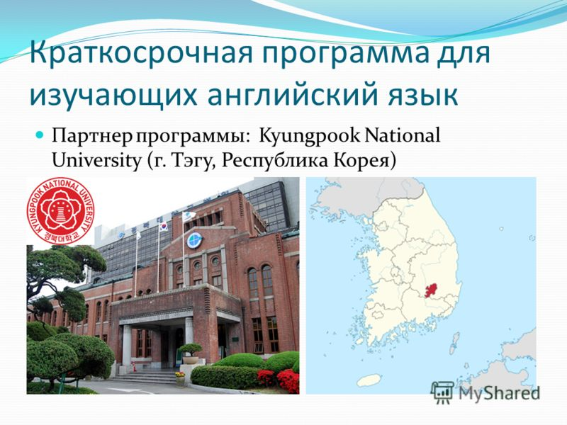 Краткосрочная программа для изучающих английский язык Партнер программы: Kyungpook National University (г. Тэгу, Республика Корея)