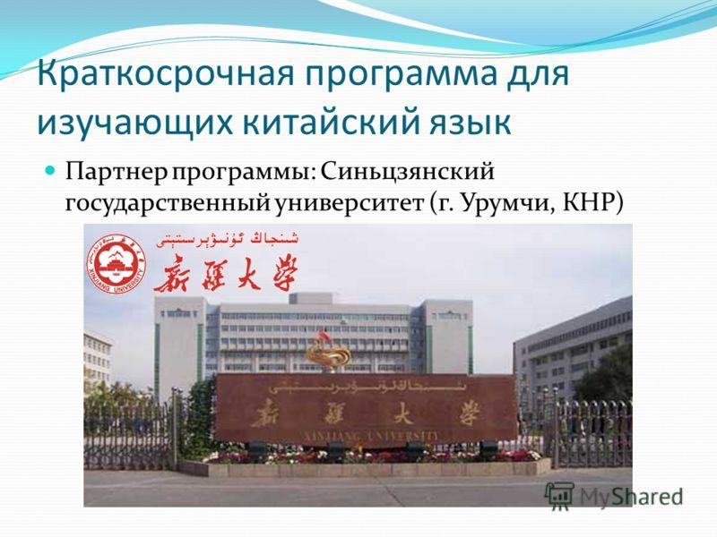Краткосрочная программа для изучающих китайский язык Партнер программы: Синьцзянский государственный университет (г. Урумчи, КНР)