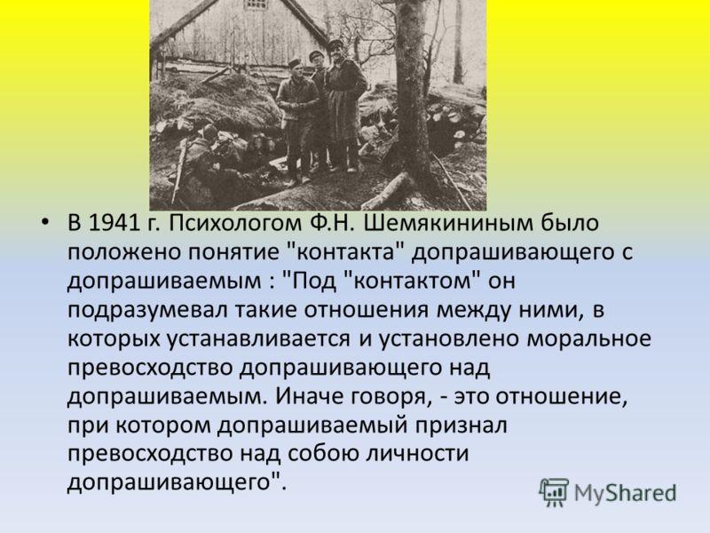 В 1941 г. Психологом Ф.Н. Шемякининым было положено понятие