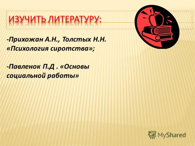 -Прихожан А.Н., Толстых Н.Н. «Психология сиротства»; -Павленок П.Д. «Основы социальной работы»