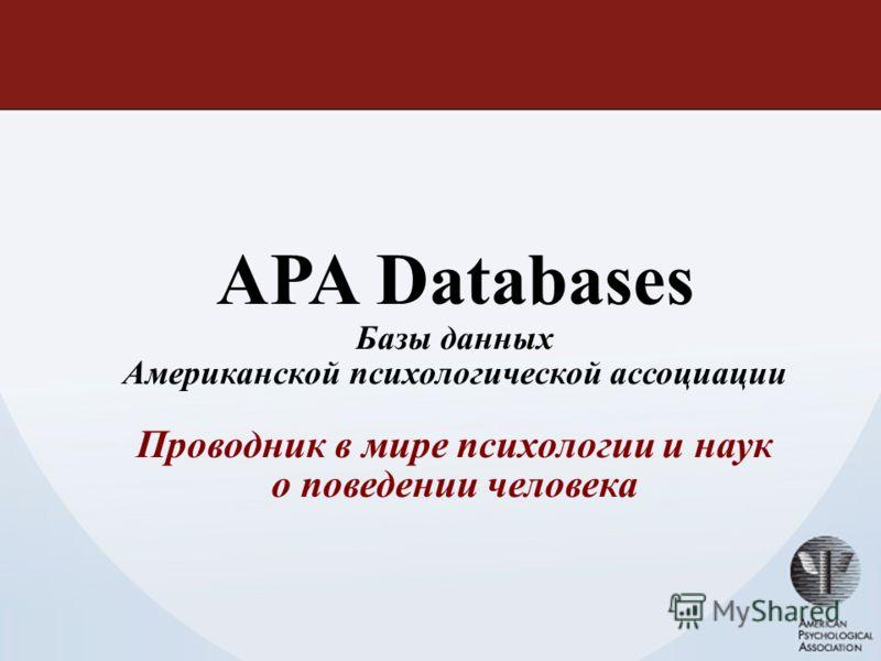 APA Databases Базы данных Американской психологической ассоциации Проводник в мире психологии и наук о поведении человека