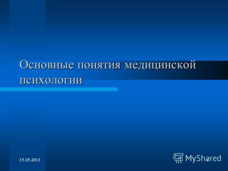 15.05.20131 Основные понятия медицинской психологии