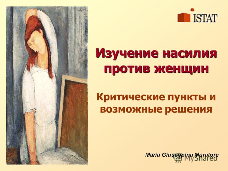 Изучение насилия против женщин Критические пункты и возможные решения Maria Giuseppina Muratore