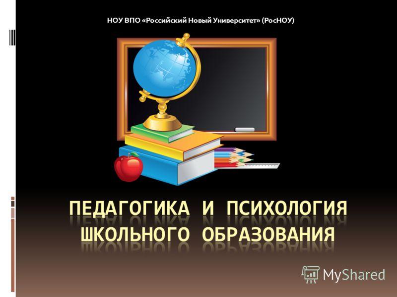 НОУ ВПО «Российский Новый Университет» (РосНОУ)