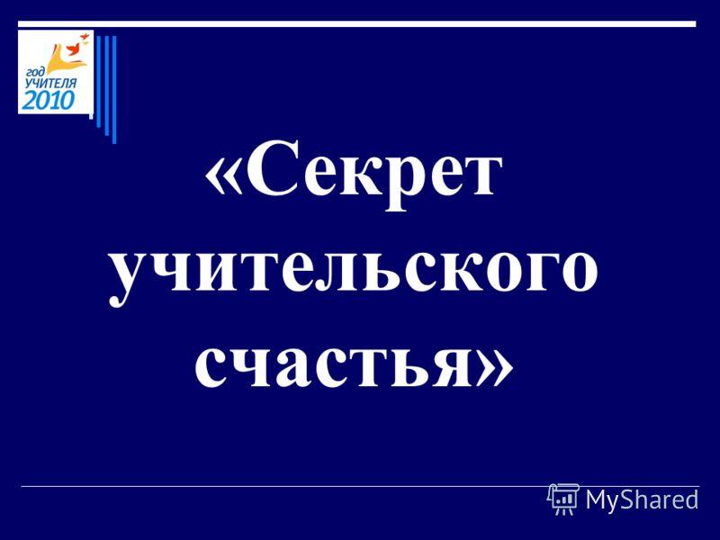 «Секрет учительского счастья»