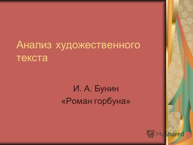 Анализ художественного текста И. А. Бунин «Роман горбуна»