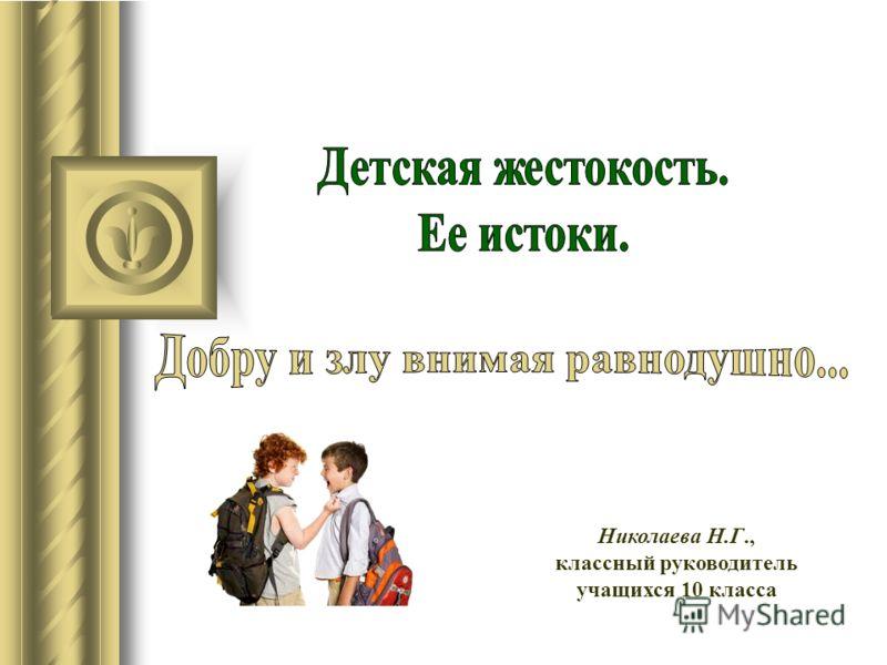 Николаева Н.Г., классный руководитель учащихся 10 класса