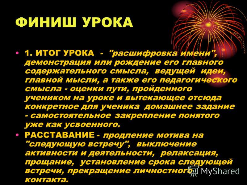 ФИНИШ УРОКА 1. ИТОГ УРОКА -
