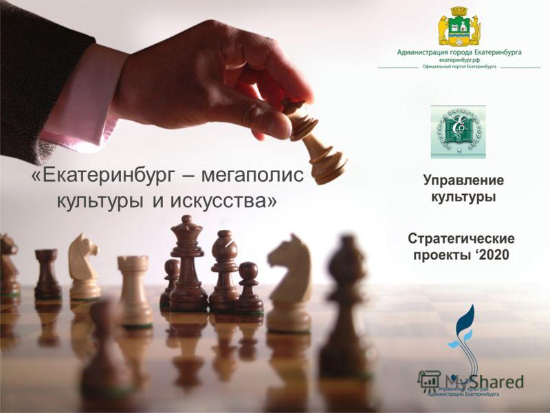 «Екатеринбург – мегаполис культуры и искусства»