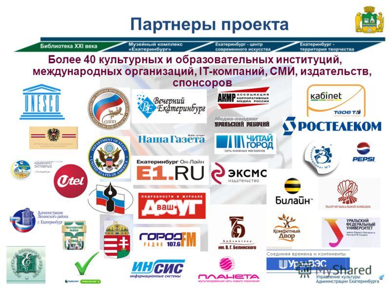 Партнеры проекта Более 40 культурных и образовательных институций, международных организаций, IT-компаний, СМИ, издательств, спонсоров