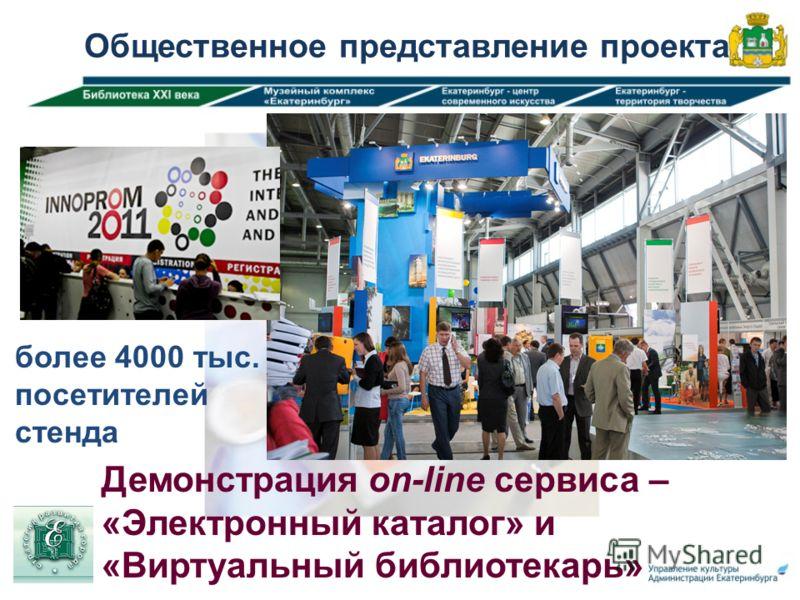 Общественное представление проекта Демонстрация on-line сервиса – «Электронный каталог» и «Виртуальный библиотекарь» более 4000 тыс. посетителей стенда