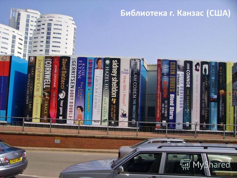 Библиотека г. Канзас (США)