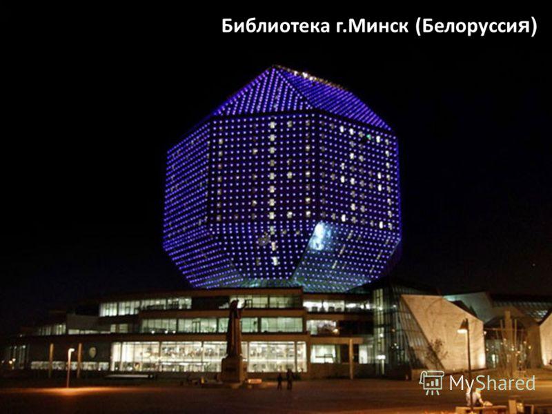 Библиотека г.Минск (Белорусси я)