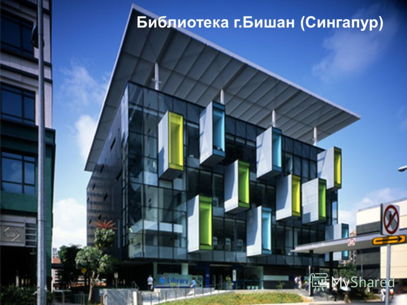 Библиотека г.Бишан (Сингапур)
