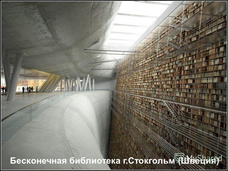 Бесконечная библиотека г.Стокгольм (Швеция)