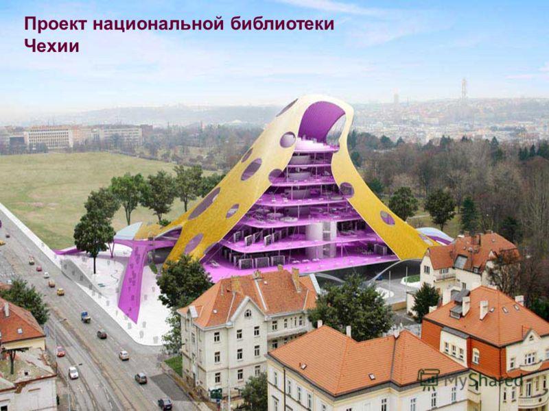 Проект национальной библиотеки Чехии