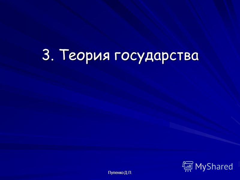Пупенко Д.П. 3. Теория государства