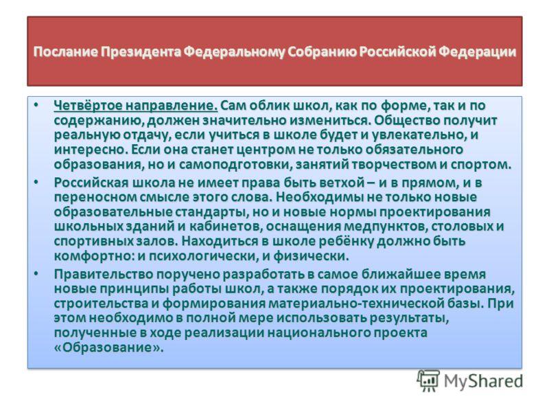 Послание Президента Федеральному Собранию Российской Федерации Четвёртое направление. Сам облик школ, как по форме, так и по содержанию, должен значительно измениться. Общество получит реальную отдачу, если учиться в школе будет и увлекательно, и инт