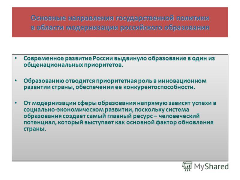 Основные направления государственной политики в области модернизации российского образования Современное развитие России выдвинуло образование в один из общенациональных приоритетов. Современное развитие России выдвинуло образование в один из общенац