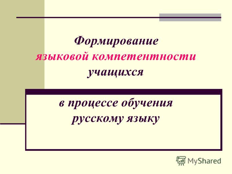 Формирование языковой компетентности учащихся в процессе обучения русскому языку