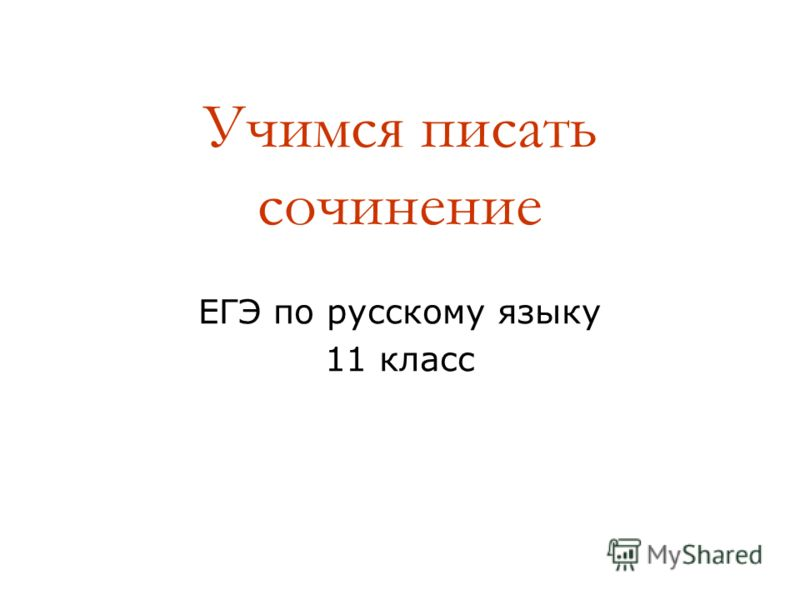 Учимся писать сочинение ЕГЭ по русскому языку 11 класс