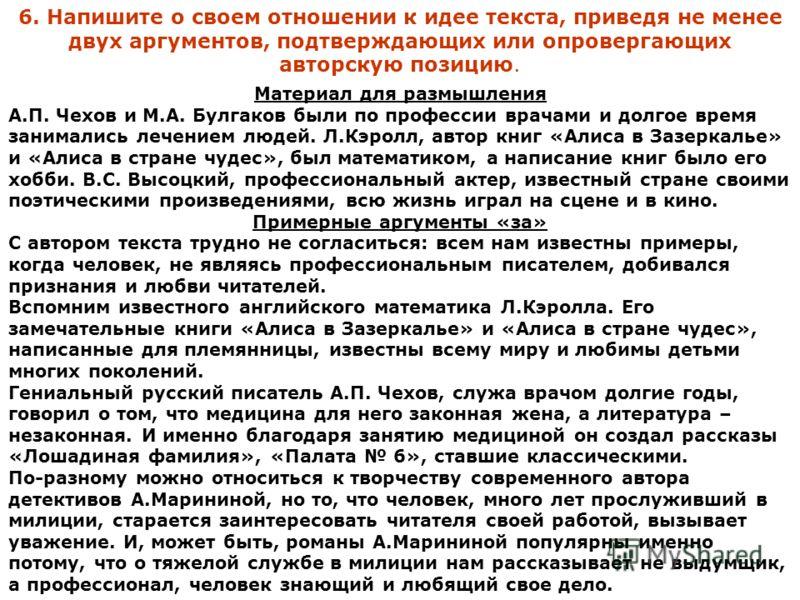 Материал для размышления А.П. Чехов и М.А. Булгаков были по профессии врачами и долгое время занимались лечением людей. Л.Кэролл, автор книг «Алиса в Зазеркалье» и «Алиса в стране чудес», был математиком, а написание книг было его хобби. В.С. Высоцки