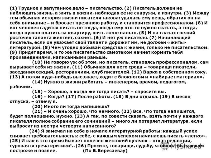 Сочинение егэ по русскому языку