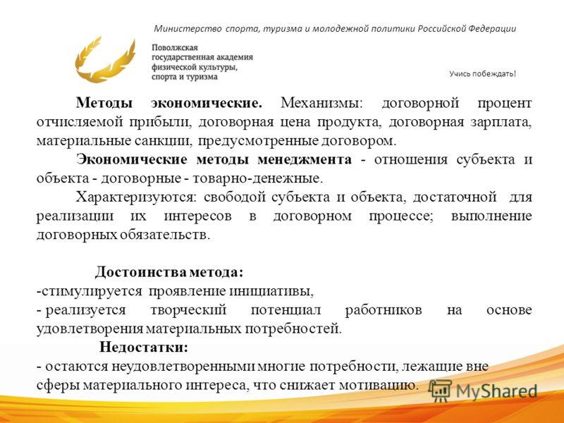 Министерство спорта, туризма и молодежной политики Российской Федерации Учись побеждать! 17 Методы экономические. Механизмы: договорной процент отчисляемой прибыли, договорная цена продукта, договорная зарплата, материальные санкции, предусмотренные