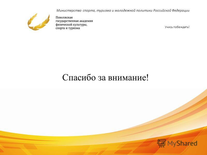 Министерство спорта, туризма и молодежной политики Российской Федерации Учись побеждать! Спасибо за внимание! 20