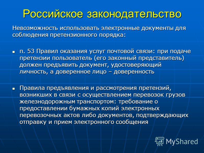 Российское законодательство Невозможность использовать электронные документы для соблюдения претензионного порядка: п. 53 Правил оказания услуг почтовой связи: при подаче претензии пользователь (его законный представитель) должен предъявить документ,