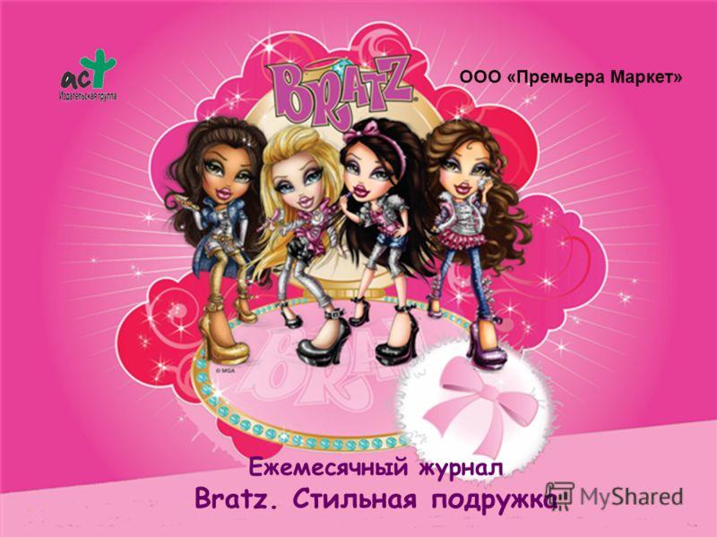 Ежемесячный журнал Bratz. Стильная подружка ООО «Премьера Маркет»