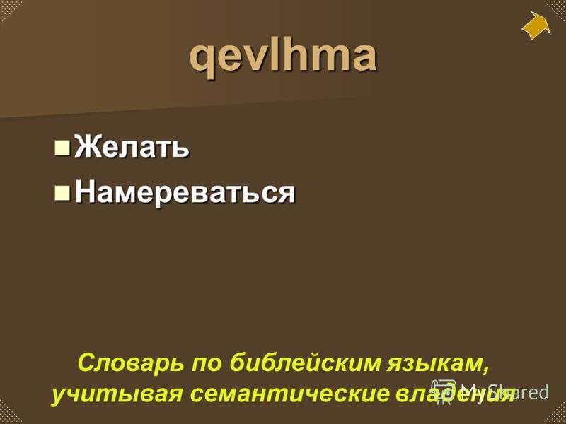 qevlhma Желать Желать Намереваться Намереваться Словарь по библейским языкам, учитывая семантические владения