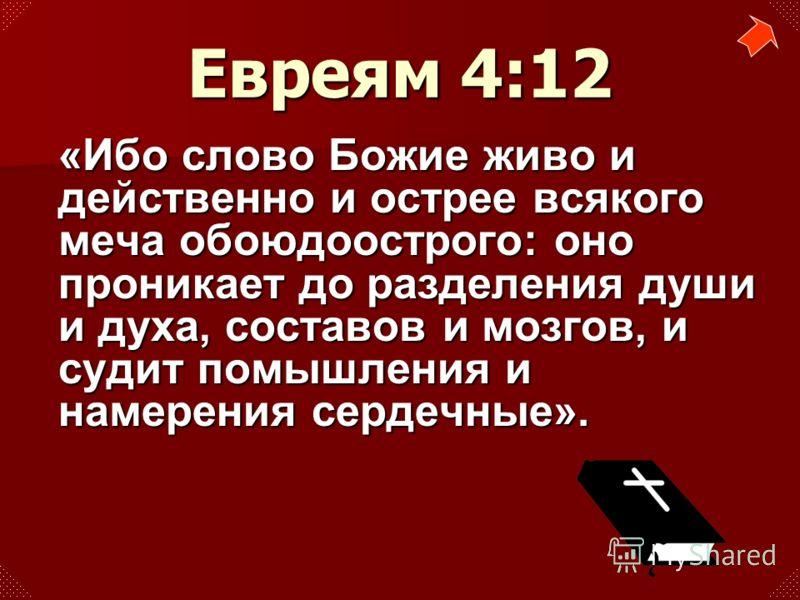 «Ибо слово Божие живо и действенно и острее всякого меча обоюдоострого: оно проникает до разделения души и духа, составов и мозгов, и судит помышления и намерения сердечные». Евреям 4:12