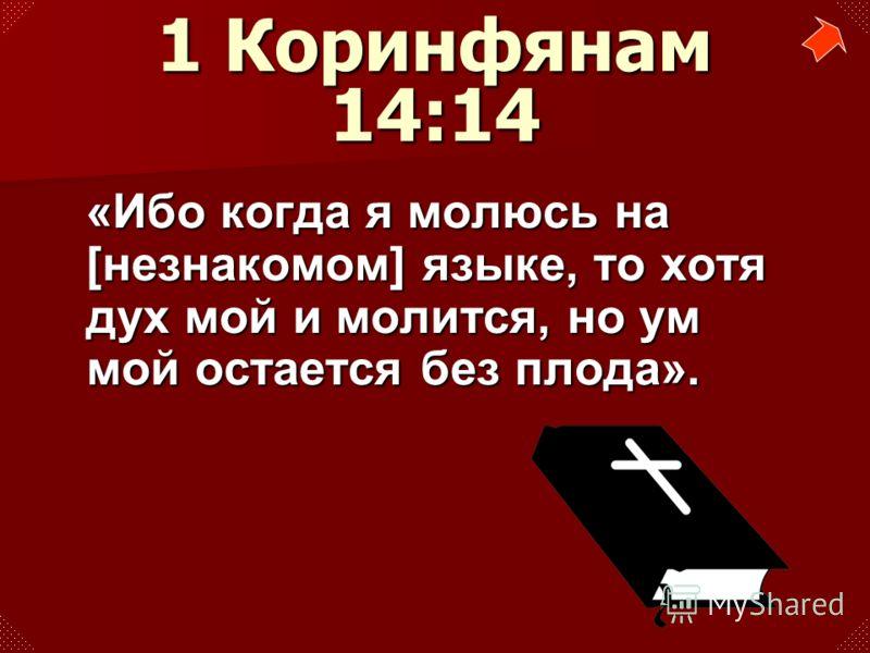 «Ибо когда я молюсь на [незнакомом] языке, то хотя дух мой и молится, но ум мой остается без плода».