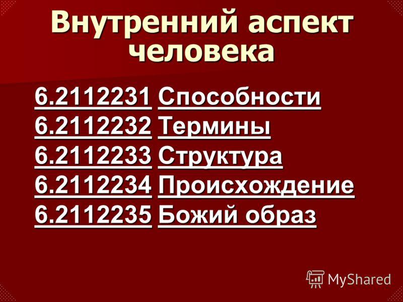 Внутренний аспект человека 6.21122316.2112231 Способности Способности 6.2112231Способности 6.21122326.2112232 Термины Термины 6.2112232Термины 6.21122336.2112233 Структура Структура 6.2112233Структура 6.21122346.2112234 Происхождение Происхождение 6.