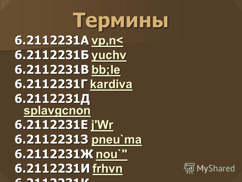 6.2112231А vp,n< vp,n< 6.2112231Б yuchv yuchv 6.2112231В bb;le bb;le 6.2112231Г kardiva kardiva 6.2112231Д splavgcnon splavgcnon 6.2112231Е j'Wr j'Wr 6.2112231З pneu`ma pneu`ma 6.2112231Ж nou`